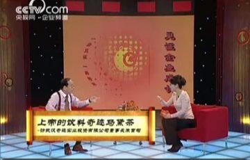 CCTV中央电视台采访奇迹实业董事长朱首旬