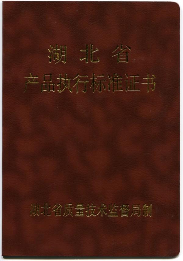 马黛茶国家产品执行标准证书