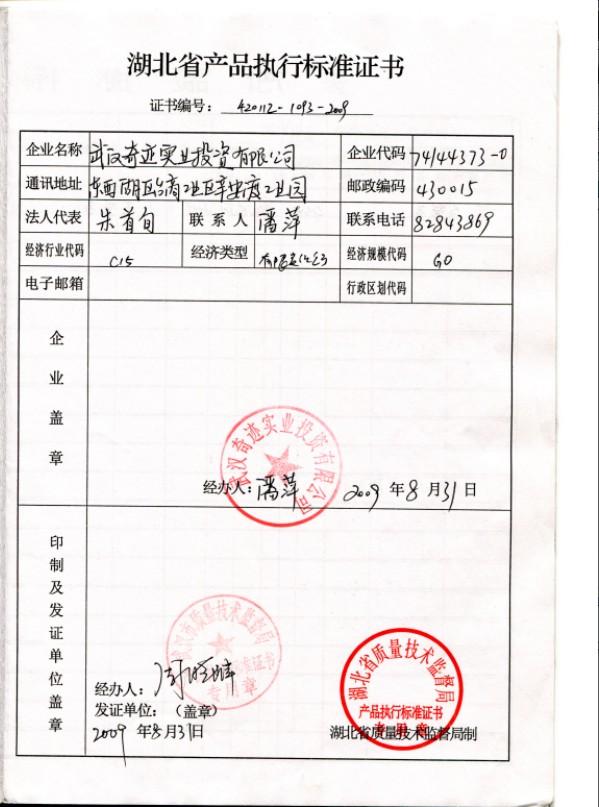 马黛茶行业标准证书内页