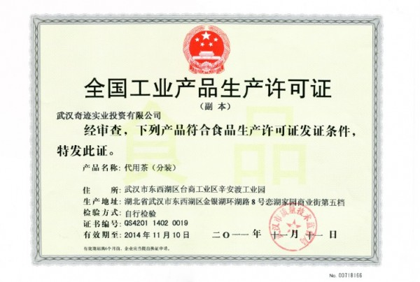马黛茶QS认证