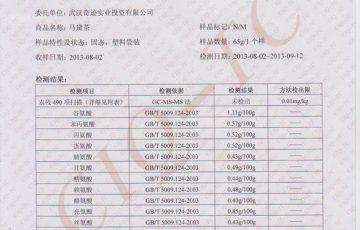 最新检验报告:广西出入境检疫证明,帕拉纳马黛茶营养