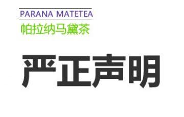 关于非本公司官方网站销售马黛茶的严正声明