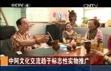CCTV4www.qg777.com—奇迹马黛茶为中阿建交42周年文化交流做贡献
