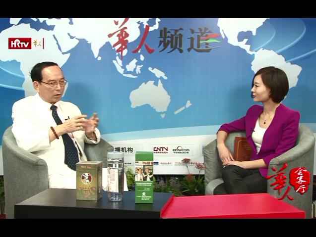 世界华人频道采访朱首旬博士谈帕拉纳马黛茶