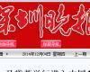 各界媒体报道马黛茶进入中国10年庆典