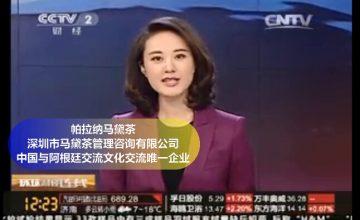 2015年cctv2报道马黛茶,帕拉纳马黛茶阿中文化使者