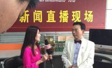2015年深圳卫视采访朱首旬董事长—马黛茶在中国