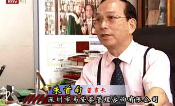 2015年8月10日CNTV 华人频道最新采访宣传片